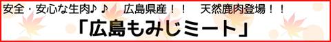 犬のプレミアムフードの通販DOG LIFE PLUS が販売する、広島県産鹿肉についてのご紹介です