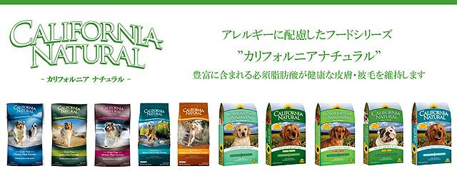 犬のプレミアムフードを販売する「DOG LIFE PLUS」が販売するプレミアムフード「カリフォルニアナチュラル」の商品についてのご紹介です