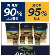 常温保存できる生食として人気のZiwipeakは今がお買い得です。