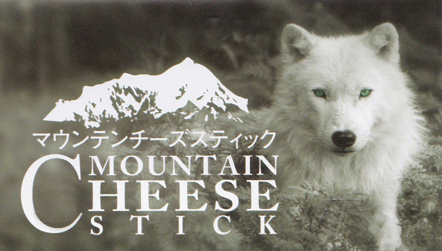 マウンテンチーズスティック