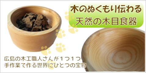 一点もの食器、広島の木材加工屋さんの職人さん製作 木製食器 木工職人さんがひとつひとつ丁寧に作ったワンちゃん用木製食器です。