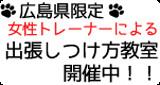 広島県、ドッグトレーニング